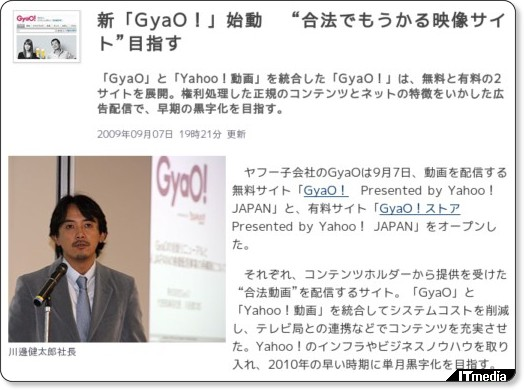 http://www.itmedia.co.jp/news/articles/0909/07/news082.html