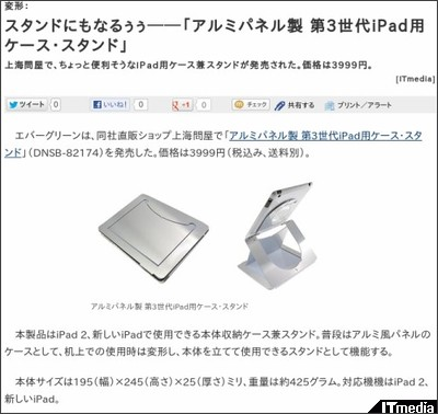 http://www.itmedia.co.jp/mobile/articles/1209/11/news057.html