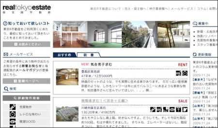http://www.realtokyoestate.co.jp/