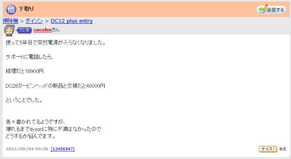 http://bbs.kakaku.com/bbs/21301010516/