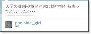 http://twitter.com/poolside_girl/status/53988624643006464