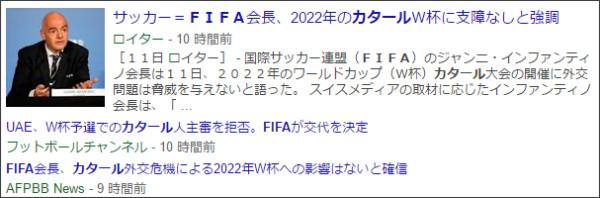 https://www.google.co.jp/#q=FIFA+%E3%82%AB%E3%82%BF%E3%83%BC%E3%83%AB&tbm=nws