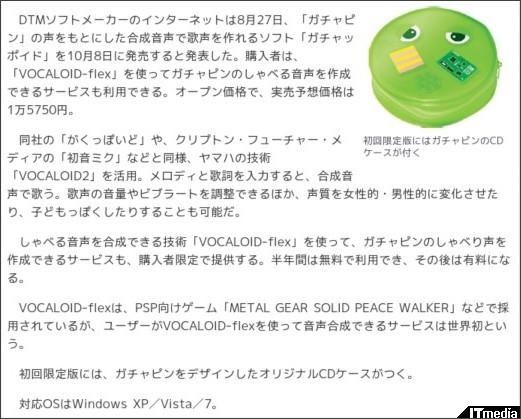 http://www.itmedia.co.jp/news/articles/1008/27/news048.html