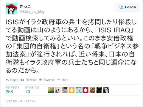 https://twitter.com/kikko_no_blog/status/484692291127214081