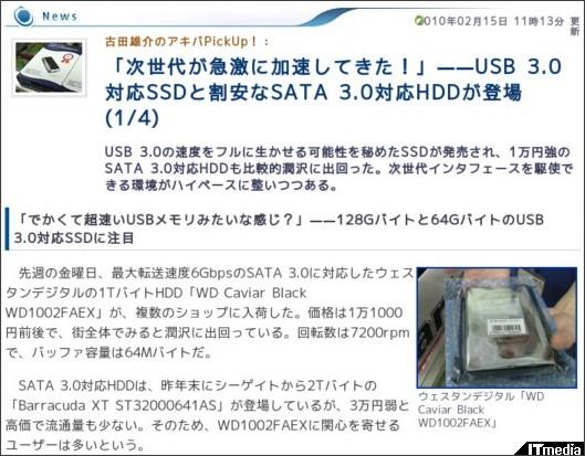 http://plusd.itmedia.co.jp/pcuser/articles/1002/15/news036.html