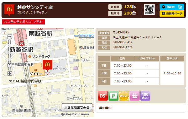 http://www.mcdonalds.co.jp/shop/map/map.php?strcode=11010