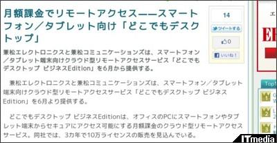 http://www.itmedia.co.jp/promobile/articles/1105/26/news049.html
