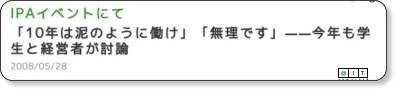 http://www.atmarkit.co.jp/news/200805/28/ipa.html