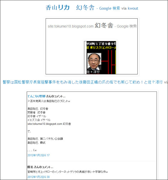 http://tokumei10.blogspot.com/2012/01/blog-post_7254.html