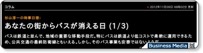 http://bizmakoto.jp/makoto/articles/1211/09/news006.html