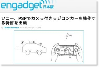 http://japanese.engadget.com/2009/04/13/psp-rc-car-patent/