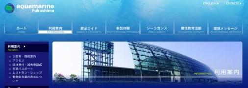http://www.marine.fks.ed.jp/info/tickets.html