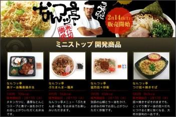 http://www.ministop.co.jp/nantsuttei_2009/goods.html