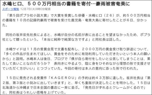 http://headlines.yahoo.co.jp/hl?a=20101207-00000024-sph-ent