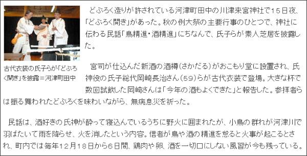 http://mytown.asahi.com/shizuoka/news.php?k_id=23000001110170007
