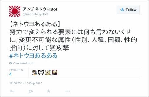 https://twitter.com/antinetouyobot/status/644949239102066688
