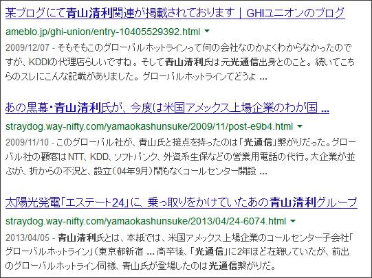 https://www.google.co.jp/search?hl=ja&safe=off&biw=1145&bih=939&q=site%3Atokumei10.blogspot.com+&btnG=%E6%A4%9C%E7%B4%A2&aq=f&aqi=&aql=&oq=#hl=ja&q=%E9%9D%92%E5%B1%B1%E6%B8%85%E5%88%A9%E3%80%80%E5%85%89%E9%80%9A%E4%BF%A1&safe=off