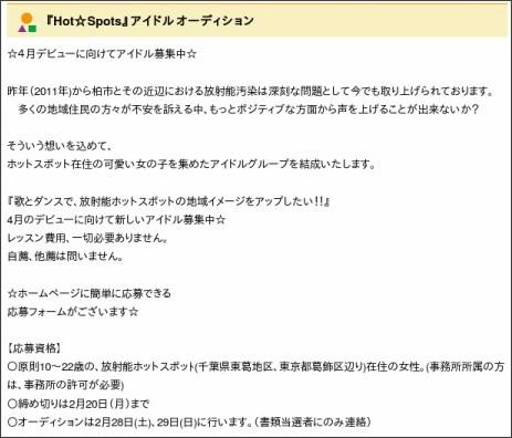 http://kashiwa.mypl.net/event/00000085388/