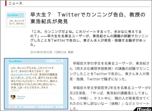 http://www.itmedia.co.jp/news/articles/1009/03/news043.html