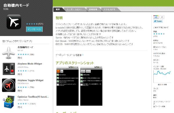https://market.android.com/details?id=com.blogspot.donkun3.autoairplane&feature=search_result#?t=W251bGwsMSwyLDEsImNvbS5ibG9nc3BvdC5kb25rdW4zLmF1dG9haXJwbGFuZSJd