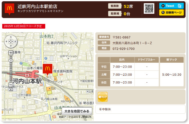 http://www.mcdonalds.co.jp/shop/map/map.php?strcode=27691