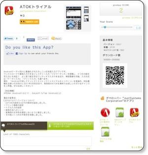 http://android.giveapp.jp/All/other/ATOK%E3%83%88%E3%83%A9%E3%82%A4%E3%82%A2%E3%83%AB=com.justsystems.atokmobile.trial.service/