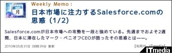 http://www.itmedia.co.jp/enterprise/articles/1005/31/news022.html