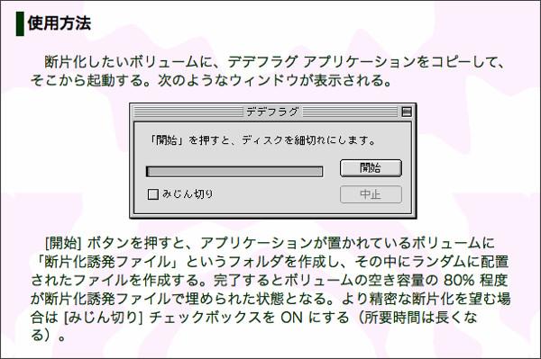 http://www.zone0.ne.jp/ikamonodo/dedefragment01.html