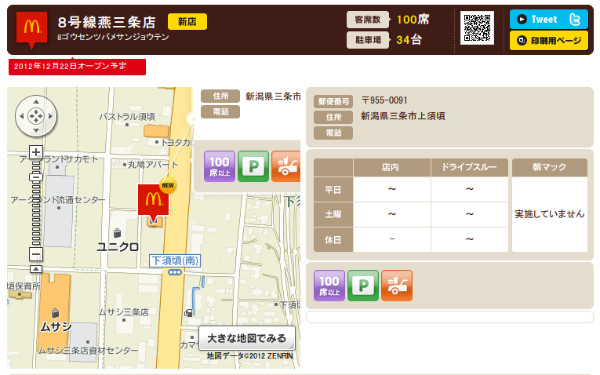 http://www.mcdonalds.co.jp/shop/map/map.php?strcode=15558