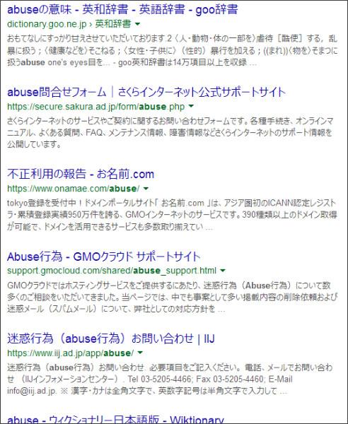 https://www.google.co.jp/search?q=abuse&ie=utf-8&oe=utf-8&hl=ja