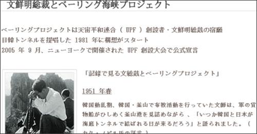 http://jap.beringproject.org/bering/bering_03.asp