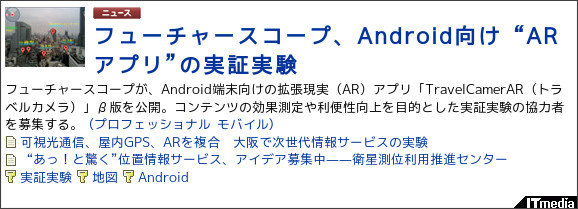 http://www.itmedia.co.jp/promobile/articles/1002/15/news079.html