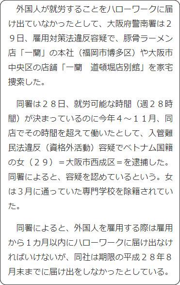 http://www.sankei.com/west/news/171129/wst1711290043-n1.html
