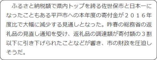 https://www.nishinippon.co.jp/nnp/nagasaki/article/399590/