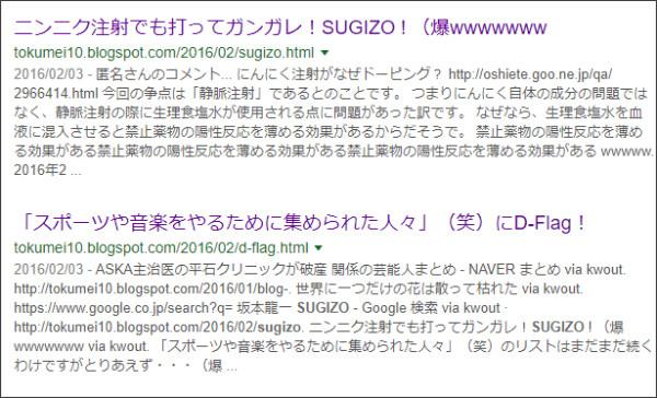 https://www.google.co.jp/search?ei=xsbIWumuOsq4sQXk2LzYDQ&q=site%3A%2F%2Ftokumei10.blogspot.com+SUGIZO&oq=site%3A%2F%2Ftokumei10.blogspot.com+SUGIZO&gs_l=psy-ab.3...2579.2579.0.3911.1.1.0.0.0.0.231.231.2-1.1.0....0...1c.2.64.psy-ab..0.0.0....0.37sY1-EuvuU
