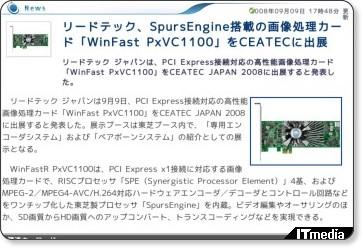 http://plusd.itmedia.co.jp/pcuser/articles/0809/09/news103.html