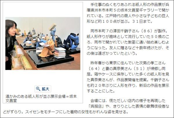http://www.kobe-np.co.jp/news/awaji/alacarte/201301/0005702446.shtml