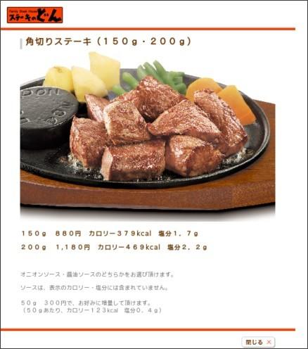 http://www.steak-don.jp/cgi-bin/menu/index.cgi?c=zoom&pk=213