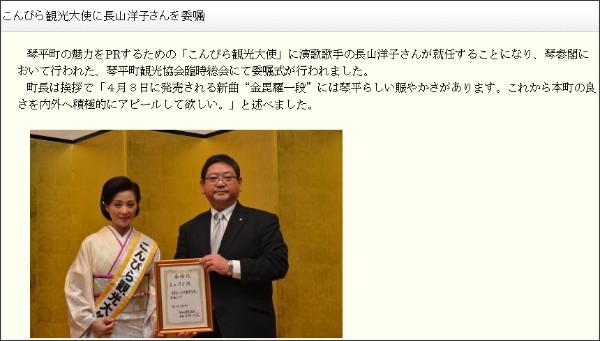 こんぴら観光大使に長山洋子さんを委嘱!   琴平町役場 こんぴら観光大使に長山洋子さんを委嘱!