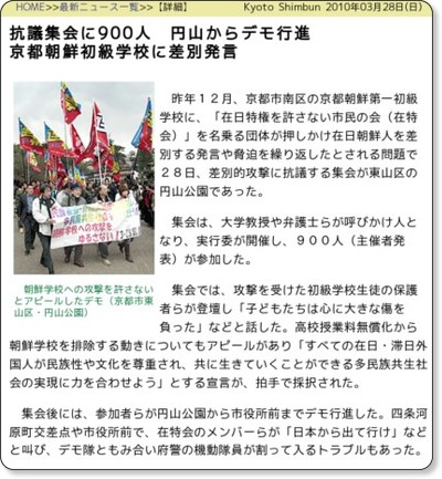 http://www.kyoto-np.co.jp/article.php?mid=P20100328000121