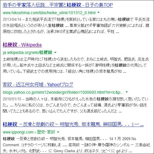 http://www.google.co.jp/#site=&source=hp&q=%E6%A1%94%E6%A2%97%E7%B4%8B%E3%80%80%E5%B9%B3%E5%AE%B6&oq=%E6%A1%94%E6%A2%97%E7%B4%8B%E3%80%80%E5%B9%B3%E5%AE%B6&gs_l=hp.12...1579.1579.0.2374.1.1.0.0.0.0.127.127.0j1.1.0...0.0...1c..17.hp.gztVwD9SLSw&bav=on.2,or.&bvm=bv.48293060,d.cGE&fp=24ca91628683d825&biw=912&bih=806