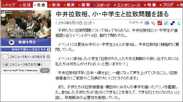 http://news24.jp/articles/2010/08/19/07165104.html#