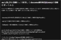 http://digitalsyoudou.blogspot.jp/2014/02/au-lgl21docomomvnoiijmiosim.html