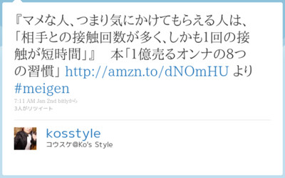 http://twitter.com/kosstyle/status/21584287933403136