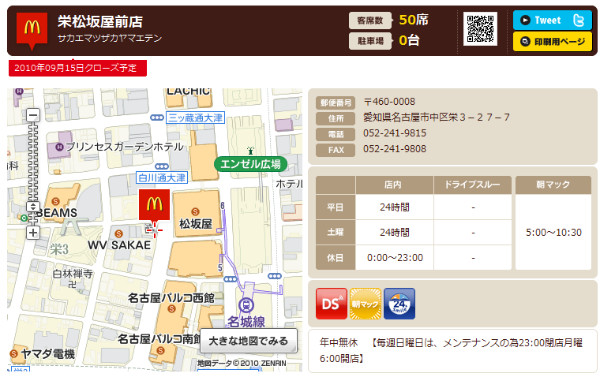 http://www.mcdonalds.co.jp/shop/map/map.php?strcode=23054