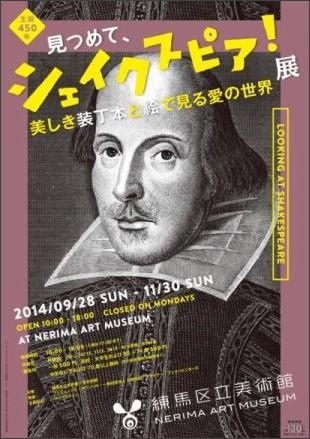 https://www.city.nerima.tokyo.jp/manabu/bunka/museum/tenrankai/shakespeare2014.html
