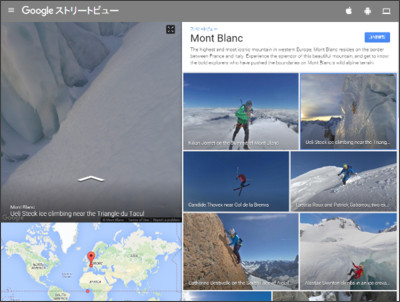 http://www.google.com/maps/streetview/#mont-blanc