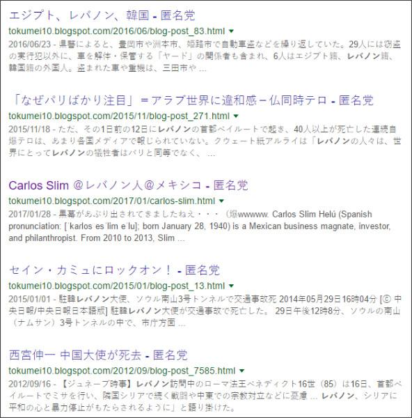 https://www.google.co.jp/#q=site://tokumei10.blogspot.com+%E3%83%AC%E3%83%90%E3%83%8E%E3%83%B3