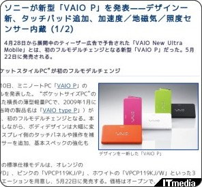 http://plusd.itmedia.co.jp/pcuser/articles/1005/10/news028.html