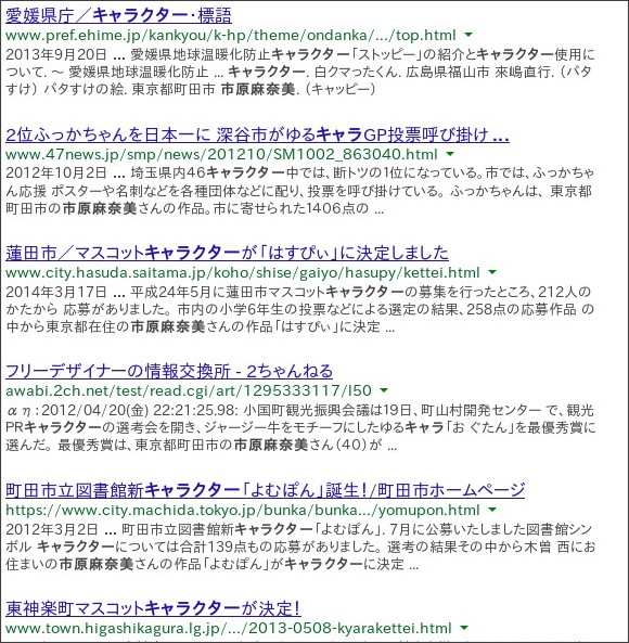 https://www.google.co.jp/#q=%E5%B8%82%E5%8E%9F%E9%BA%BB%E5%A5%88%E7%BE%8E+%E3%82%AD%E3%83%A3%E3%83%A9%E3%82%AF%E3%82%BF%E3%83%BC&safe=off